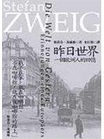 二手書博民逛書店《昨日世界:一個歐洲人的回憶--Die Welt von Ges