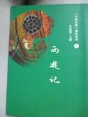 【書寶二手書T7/一般小說_OEY】馬叔禮小說長城講座(2)西遊記(書+2DVD)_馬叔禮/著、張勝傑/視覺構成