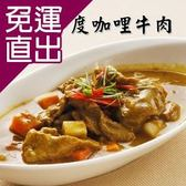 貞榮小館. 預購-印度咖哩牛肉(300g/包,共三包)EE1680001【免運直出】