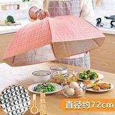 季大號鋁箔保溫菜罩傘形可折疊飯菜罩防塵食物罩蓋菜罩子 綠光森林