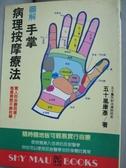 【書寶二手書T9/養生_ORI】圖解手掌病理按摩療法_五十嵐康彥