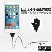 『潮段班』【VR000058】創意小手鈦合金線身金屬可立式充電線 傳輸線 數據線 蘋果 三星 TYPE-C 安卓
