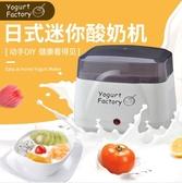 110V小家電出口日本美國加拿大yogurt maker酸奶機家用小型全自動 范思蓮恩