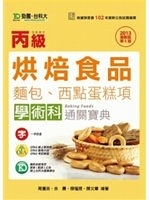 二手書《丙級烘焙食品(麵包、西點蛋糕項)學術科通關寶典2013年版》 R2Y ISBN:9863083992