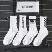 4雙套裝男士長筒襪子高幫襪純棉韓版潮流字母條紋街拍滑板襪時尚