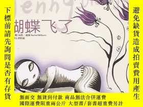 二手書博民逛書店罕見蝴蝶飛了Y181691 大S徐熙媛著;[美]瑞秋.威廉繪 農