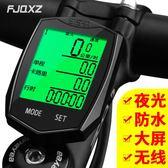 自行車碼錶器騎行山地車無線中文夜光速度邁速里程錶單車配件裝備 樂活生活館