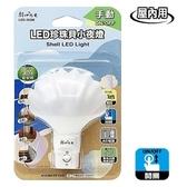 LED珍珠貝小夜燈(手動)