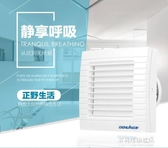 排氣扇正野排氣扇 櫥窗式圓形廚房衛生間排風扇6寸玻璃孔換氣扇APC15E多莉絲旗艦店YYS