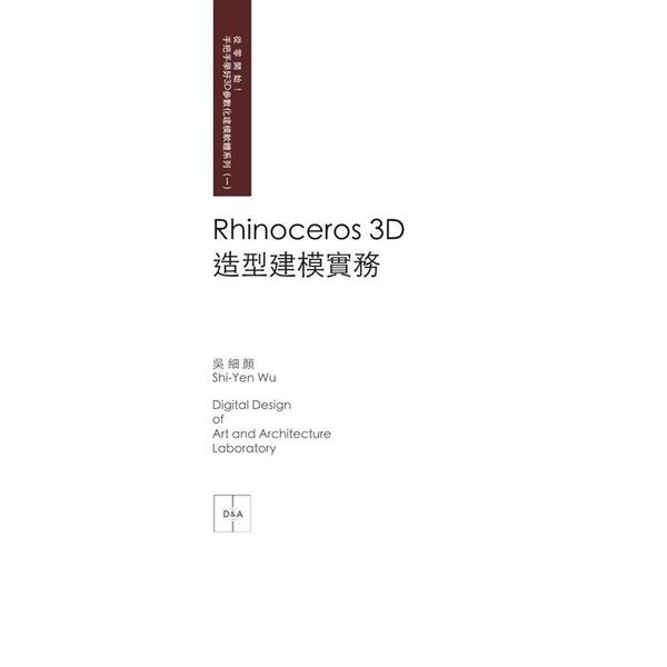 Rhinoceros 3D?造型建模實務