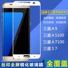 88柑仔店~鋼化玻璃膜全屏覆蓋三星S7直屏/A7100/A5100/A9手機貼膜G9300