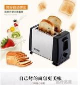 烤面包機家用片多功能早餐機小型多士爐土司全自動吐司機三明治YJT220V 交換禮物