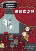電影院之謎(4):雷思瑪雅少年偵探社
