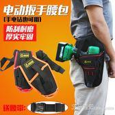 鋰電鉆腰包充電鉆包充電式電鉆電動扳手 工具腰包牛津布工具袋艾莎
