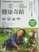 【書寶二手書T1/養生_ONX】一菜一湯的健康奇蹟-76歲老婆婆不生病的飲食祕密_若杉友子