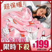 【限宅配】BG SHOP小兔暖暖法蘭絨毛毯/萬用毯/懶人毯 1入【BG Shop】