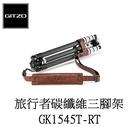 GITZO GK1545T-RT 復古版旅行者碳纖維腳架 (公司貨)