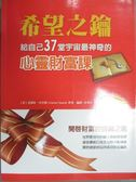 【書寶二手書T1/心靈成長_WGV】希望之鑰:給自己37堂宇宙最神奇的心靈財富課_查爾斯。哈奈爾