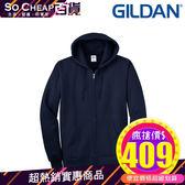 GILDAN 吉爾登 連帽拉鍊外套 - 正品 美國棉 素色 中性 新款 情侶裝 團服