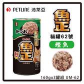 【日本直送】沛萊亞魚正 貓罐62號-鰹魚 160g*3罐(UM-62)-126元 可超取 (C002I32)