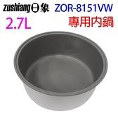 【南紡購物中心】日象 ZOR-8151VW  立體保溫15人份電子鍋專用內鍋