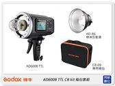 【分期0利率,免運費】GODOX 神牛 AD600B TTL CB kit 箱包套組 (公司貨) 外拍閃光燈 棚燈 攝影燈