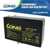 【LONG 廣隆光電】WP7.2-12 NP 12V 7.2Ah UPS 不斷電系統 密閉式電池 哈家人