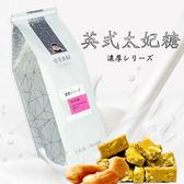 中年大叔.英式太妃糖250g(250g±4.5%/包,共兩包)﹍愛食網
