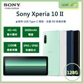 綠現貨【送玻保】索尼 Sony Xperia 10 II 6吋 4G/128G IP65/IP68防水塵 側邊指紋辨識 三鏡頭 智慧型手機