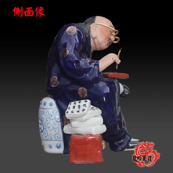 手繪傳統人物雕塑瓷 錢掌櫃