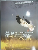 【書寶二手書T4/科學_QFB】荒野天堂:保護區生態重建的故事_林心雅