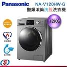 【信源】)12公斤【Panasonic 國際牌】變頻滾筒洗脫洗衣機 NA-V120HW-G / NAV120HWG