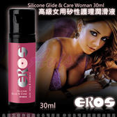 情趣用品 德國Eros 高級女用矽性護理潤滑液-30ml 長效持久型