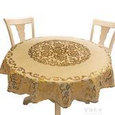 桌布防水防油防燙免洗PVC家用塑料餐桌布飯店大圓形桌布酒店圓桌布 伊莎公主