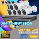 大華 監視器 套餐 DHI-XVR5108HS 8路主機+DH-HAC-HFW1220SN 200萬畫素 攝影機*6