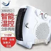 暖風機 110v暖風機船用取暖器小太陽家用節能出口美國日本小型浴室電暖器-三山一舍JY