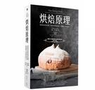 W131266 烘焙原理: 探索烘焙科學的基礎,掌握烘焙藝術的精髓,傲擁職人等級的實力
