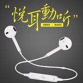 優惠快速出貨-無線運動藍芽蘋果耳機雙耳4.1通用耳塞式立體聲音樂安卓通用款