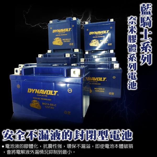 【保固1年】MG12B-4-C 藍騎士奈米膠體電池/機車電池/電瓶