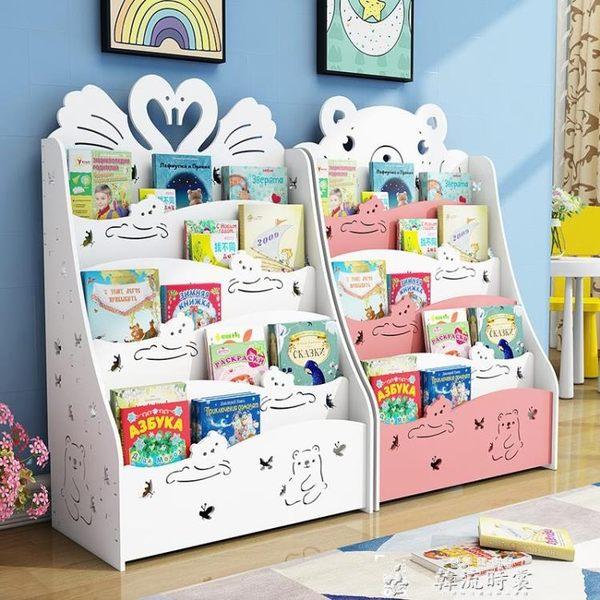 書架兒童書架落地簡易置物架經濟型學生寶寶書櫃幼兒園小孩繪本收納架LX 韓流時裳