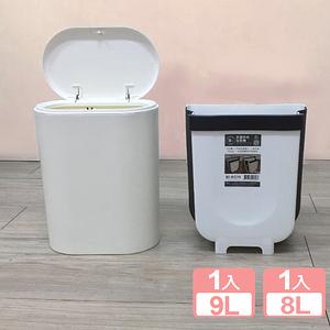 《真心良品》波米按壓式+折疊掛式垃圾桶(8L+9L)-2入組