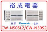 【高雄裕成電器‧分期0利率】國際牌Panasonic 右吹式窗型冷氣 CW-N50S2