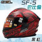 【SOL SF5 SF-5 巴比倫 全罩...