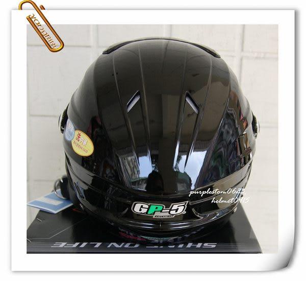 林森●GP-5半罩安全帽,半頂式,瓜皮帽,雪帽,025,黑