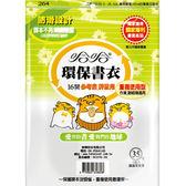 BC076環保書衣補充包(5入)【愛買】