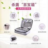 紫外線消毒包 消毒盒 消毒機 口罩 手機 眼鏡 內衣褲 美妝用具殺菌 可攜式收納包