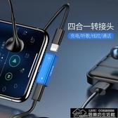 耳機轉接頭蘋果7耳機轉接頭充電聽歌二合一拖iPhonex手機8p轉換器2合1兩用xr圓頭【雙十二狂歡】