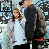 『潮段班』【ML000835】秋冬情侶  素面 拉鍊口袋 羅紋下擺 保暖鋪棉外套 夾克 連帽外套