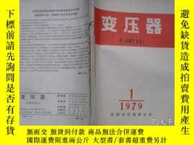 二手書博民逛書店變壓器罕見1979-1、3、4Y22433