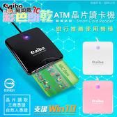 【貓頭鷹3C】aibo 彩色餅乾 ATM晶片讀卡機-黑色/粉紅/白色[ICCARD-AB17]~XP不能用